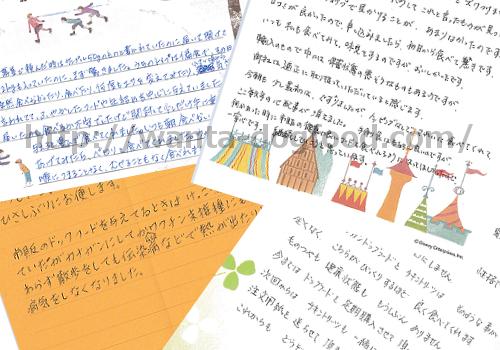 レティシアンの感謝の手紙