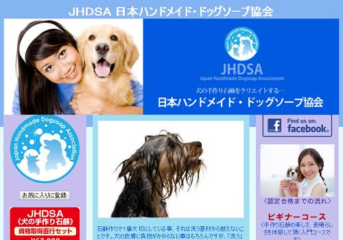 日本ハンドメイドドッグソープ協会