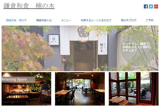 楠の木カフェ
