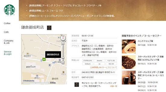 スターバックス鎌倉御成町店